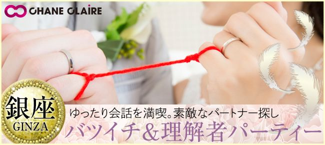 【銀座の婚活パーティー・お見合いパーティー】シャンクレール主催 2016年3月5日
