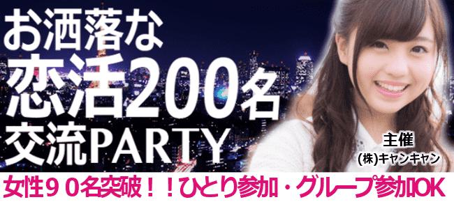【青山の恋活パーティー】キャンキャン主催 2016年4月1日