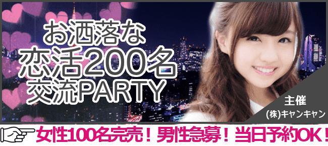【青山の恋活パーティー】キャンキャン主催 2016年4月15日