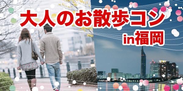 【福岡県その他のプチ街コン】オリジナルフィールド主催 2016年3月13日