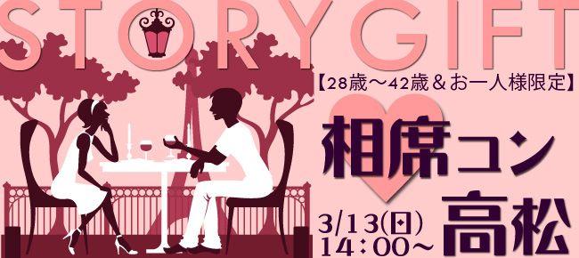 【香川県その他のプチ街コン】StoryGift主催 2016年3月13日
