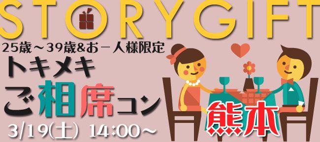 【熊本県その他のプチ街コン】StoryGift主催 2016年3月19日