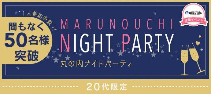 【丸の内の恋活パーティー】街コンジャパン主催 2016年3月30日