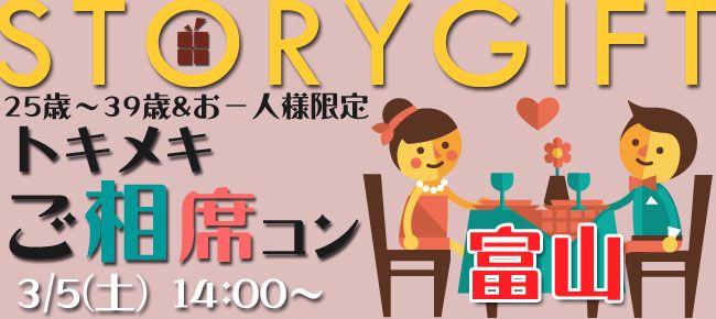 【富山県その他のプチ街コン】StoryGift主催 2016年3月5日