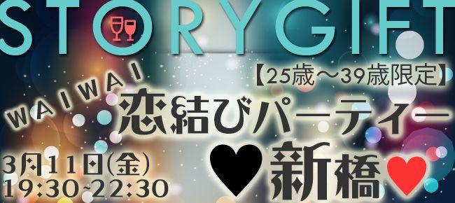 【東京都その他の恋活パーティー】StoryGift主催 2016年3月11日