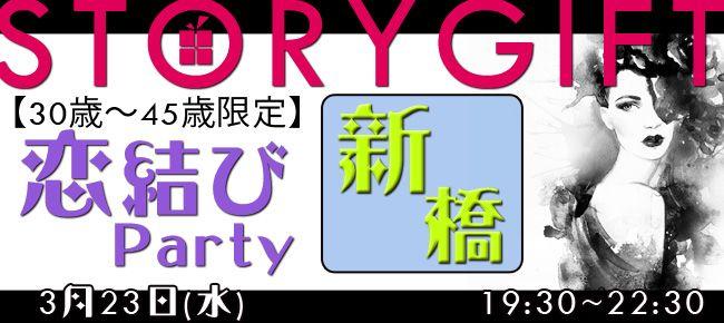 【東京都その他の恋活パーティー】StoryGift主催 2016年3月23日