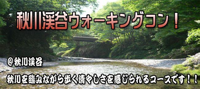【東京都その他のプチ街コン】e-venz(イベンツ)主催 2016年3月19日