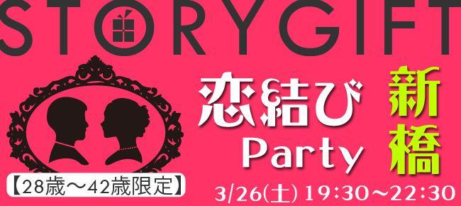 【東京都その他の恋活パーティー】StoryGift主催 2016年3月26日