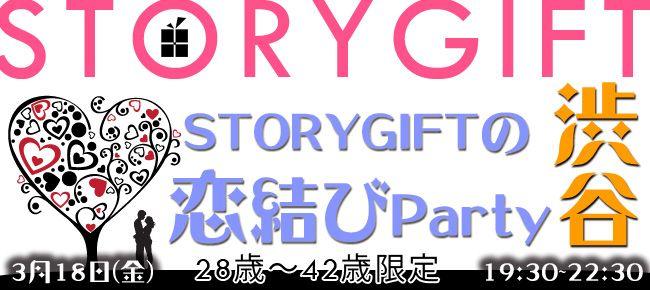 【渋谷の恋活パーティー】StoryGift主催 2016年3月18日