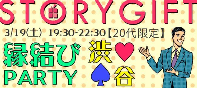【渋谷の恋活パーティー】StoryGift主催 2016年3月19日