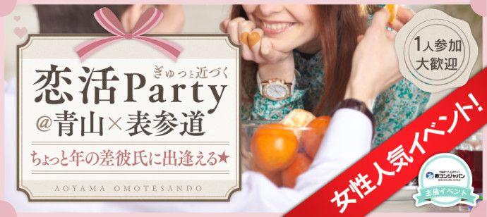 【青山の恋活パーティー】街コンジャパン主催 2016年3月20日