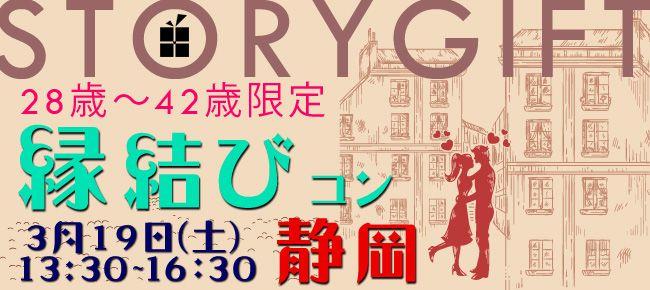 【静岡県その他のプチ街コン】StoryGift主催 2016年3月19日