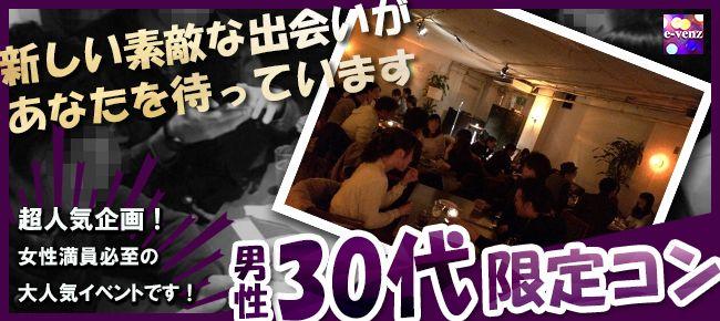 【名古屋市内その他のプチ街コン】e-venz(イベンツ)主催 2016年3月13日