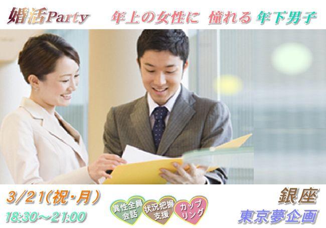 【銀座の婚活パーティー・お見合いパーティー】東京夢企画主催 2016年3月21日