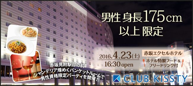 【赤坂の恋活パーティー】クラブキスティ―主催 2016年4月23日