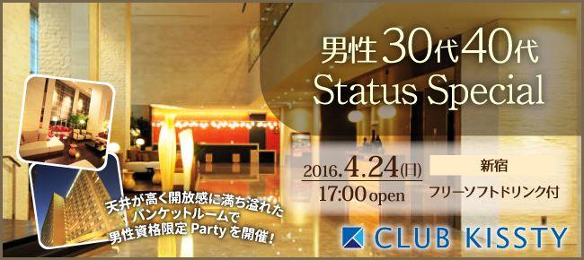 【新宿の婚活パーティー・お見合いパーティー】クラブキスティ―主催 2016年4月24日
