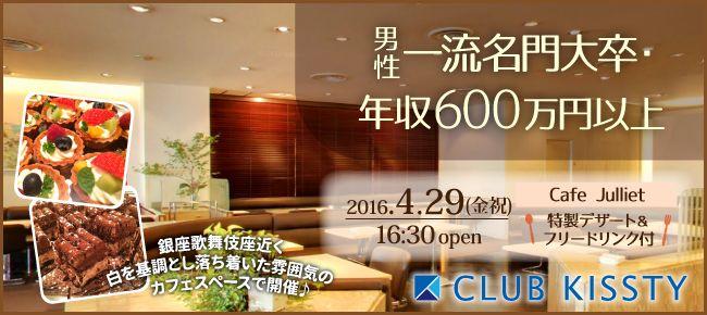 【銀座の恋活パーティー】クラブキスティ―主催 2016年4月29日