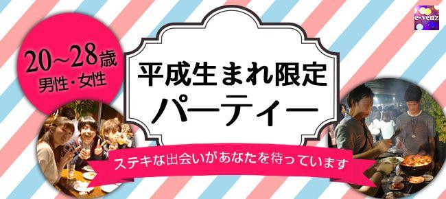 【名古屋市内その他の恋活パーティー】e-venz主催 2016年3月20日