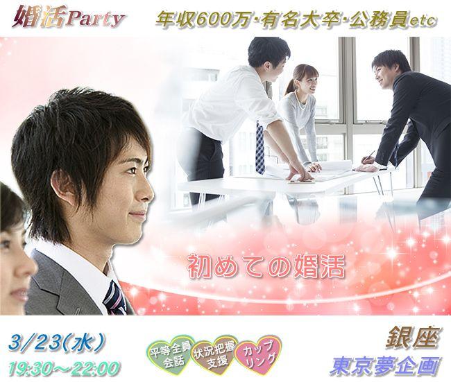 【銀座の婚活パーティー・お見合いパーティー】東京夢企画主催 2016年3月23日