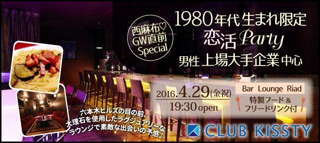 【東京都その他の恋活パーティー】クラブキスティ―主催 2016年4月29日