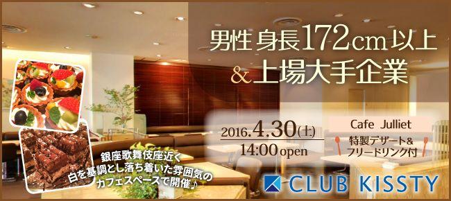 【銀座の恋活パーティー】クラブキスティ―主催 2016年4月30日