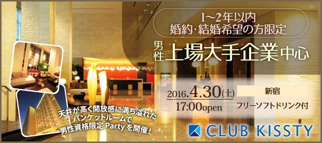 【渋谷の婚活パーティー・お見合いパーティー】クラブキスティ―主催 2016年4月30日