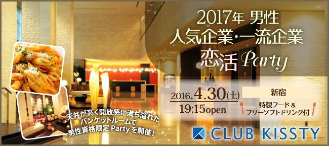 【渋谷の恋活パーティー】クラブキスティ―主催 2016年4月30日