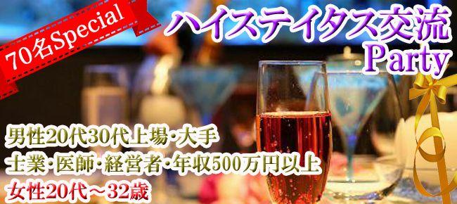 【神戸市内その他の恋活パーティー】株式会社フュージョンアンドリレーションズ主催 2016年3月13日