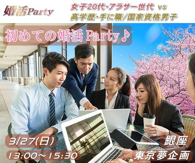 【銀座の婚活パーティー・お見合いパーティー】東京夢企画主催 2016年3月27日