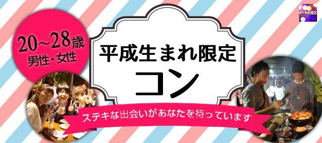 【名古屋市内その他のプチ街コン】e-venz(イベンツ)主催 2016年3月21日
