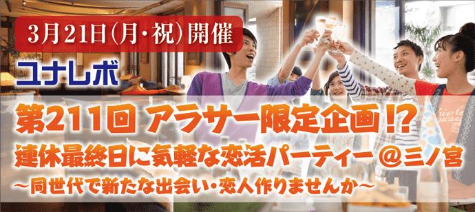 【神戸市内その他の恋活パーティー】ユナイテッドレボリューションズ 主催 2016年3月21日