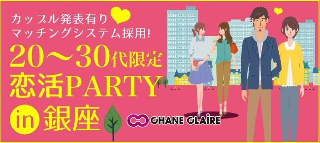 【銀座の恋活パーティー】シャンクレール主催 2016年3月13日