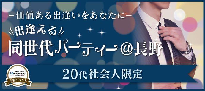 【長野県その他の恋活パーティー】街コンジャパン主催 2016年3月26日