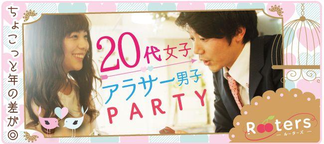 【渋谷の恋活パーティー】株式会社Rooters主催 2016年3月27日