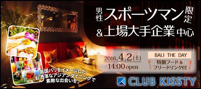 【名古屋市内その他の恋活パーティー】クラブキスティ―主催 2016年4月2日