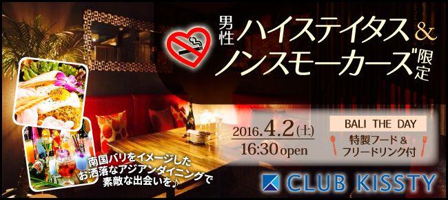 【名古屋市内その他の婚活パーティー・お見合いパーティー】クラブキスティ―主催 2016年4月2日