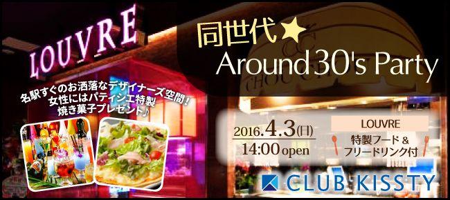 【名古屋市内その他の恋活パーティー】クラブキスティ―主催 2016年4月3日