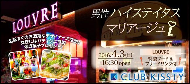 【名古屋市内その他の婚活パーティー・お見合いパーティー】クラブキスティ―主催 2016年4月3日