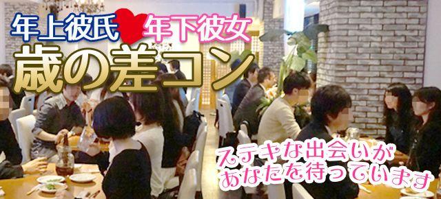 【名古屋市内その他のプチ街コン】e-venz(イベンツ)主催 2016年3月27日