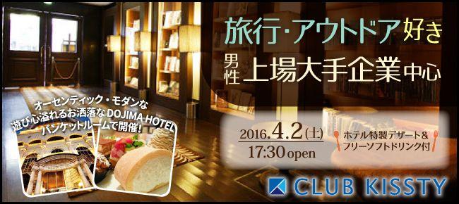 【大阪府その他の恋活パーティー】クラブキスティ―主催 2016年4月2日