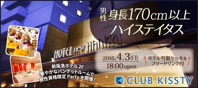 【大阪府その他の恋活パーティー】クラブキスティ―主催 2016年4月3日