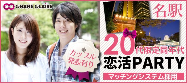 【名古屋市内その他の恋活パーティー】シャンクレール主催 2016年3月25日