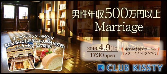 【大阪府その他の恋活パーティー】クラブキスティ―主催 2016年4月9日