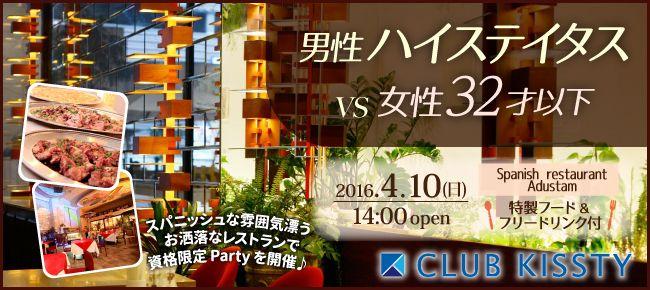 【心斎橋の恋活パーティー】クラブキスティ―主催 2016年4月10日
