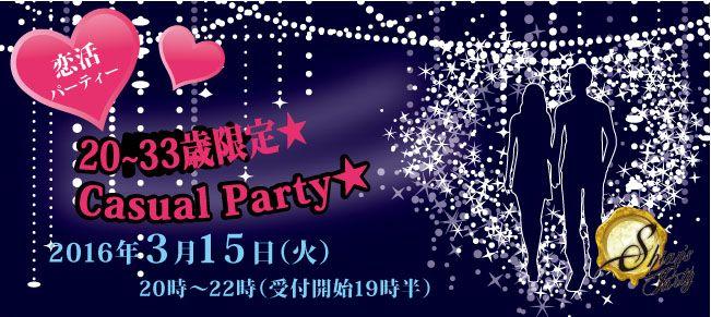 【大阪府その他の恋活パーティー】SHIAN'S PARTY主催 2016年3月15日