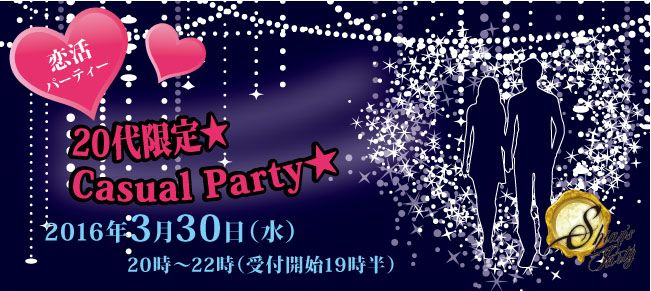 【大阪府その他の恋活パーティー】SHIAN'S PARTY主催 2016年3月30日