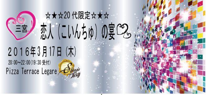 【神戸市内その他の恋活パーティー】SHIAN'S PARTY主催 2016年3月17日