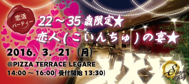 【神戸市内その他の恋活パーティー】SHIAN'S PARTY主催 2016年3月21日