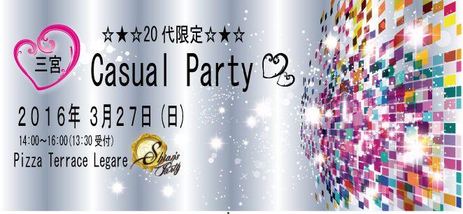 【神戸市内その他の恋活パーティー】SHIAN'S PARTY主催 2016年3月27日