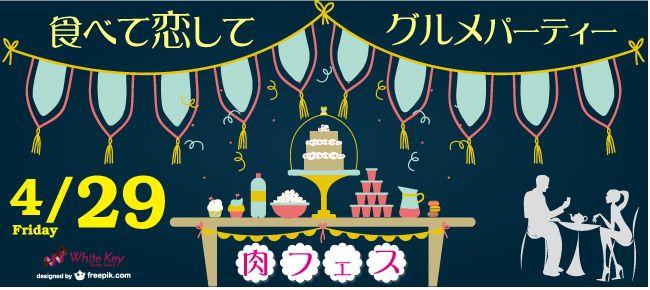 【横浜市内その他の恋活パーティー】ホワイトキー主催 2016年4月29日